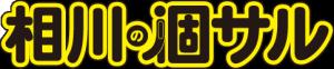 aikawa_logo