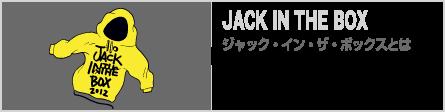 ジャック・イン・ザ・ボックスとは