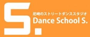 ダンススクールS.