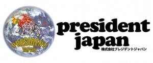 プレジデントジャパン